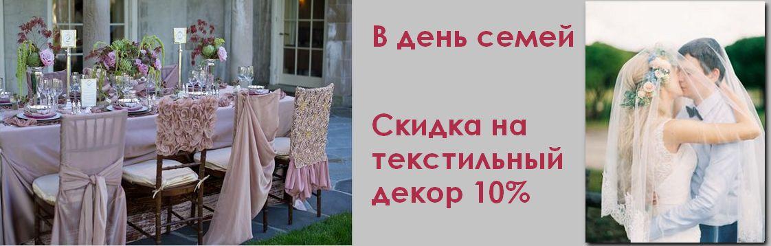 Текстильный декор Свадебного торжества